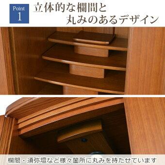 【家具調】【重ね仏壇】マーベルミディアムダーク16×45号08