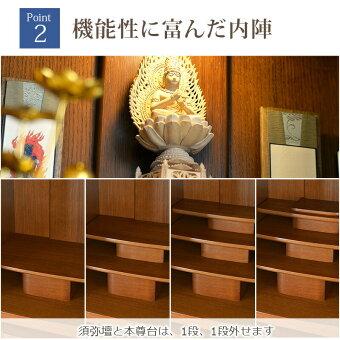 【家具調】【重ね仏壇】マーベルミディアムダーク16×45号09