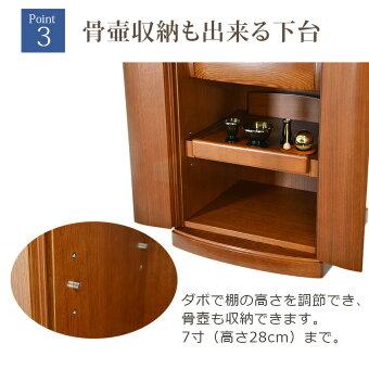 【家具調】【重ね仏壇】マーベルミディアムダーク16×45号10