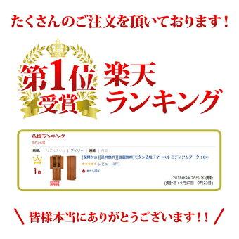 【家具調】【重ね仏壇】マーベルミディアムダーク16×45号02