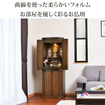 【家具調】【重ね仏壇】【モダン仏壇】ボルボダーク18×50号05
