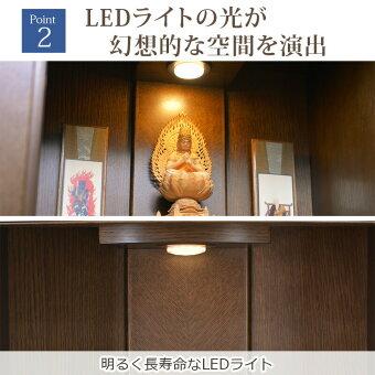 【家具調】【重ね仏壇】【モダン仏壇】ボルボダーク18×50号09