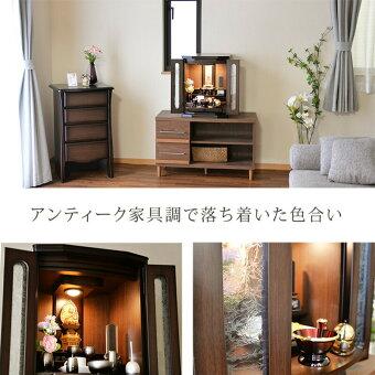 【家具調】【モダン仏壇】レイシャスアンティーク家具調で落ち着いた色合い