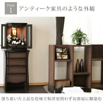 【家具調】【モダン仏壇】レイシャスPoint1アンティーク家具のような外観