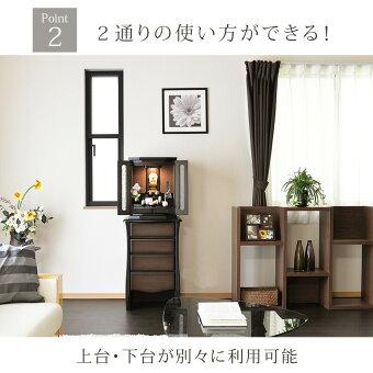 【家具調】【モダン仏壇】レイシャスPoint22通りの使い方ができる