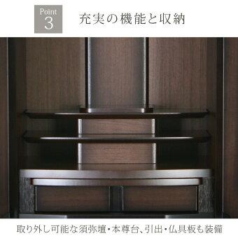 【家具調】【モダン仏壇】レイシャスPoint3充実の機能と収納