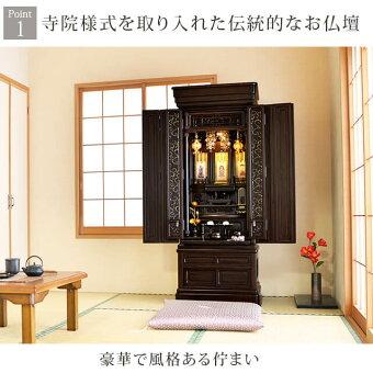 唐木仏壇【風儀黒檀21×54号】Point1寺院様式を取り入れた伝統的なお仏壇