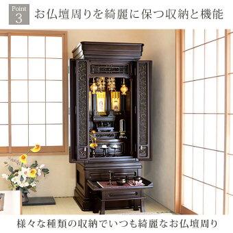 唐木仏壇【風儀黒檀21×54号】Point3お仏壇周りを綺麗に保つ機能と収納
