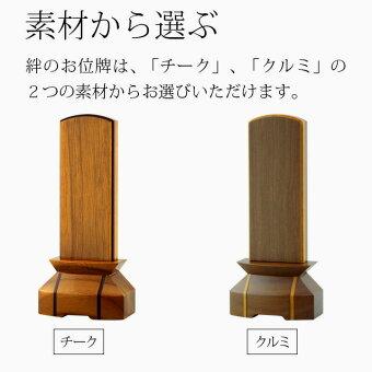 【モダン位牌】絆チーク