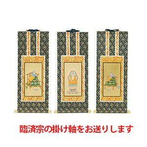 Rinzai sect original hanging scrolls navy blue trimming three width set [each denomination available] hanging scrolls Buddhist altar modern contemporary Buddhist statues Buddhist altar supplies Buddhist altar supplies Both sides armpits Easy installation Stand type Stand-alone self-supporting Buddhist altar Buddhist altar Floor altar 3 width set 3 width set