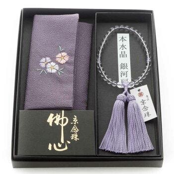 数珠女性用数珠セット本水晶8mm玉&数珠袋(紫)