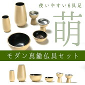 仏具・萌(ベージュ)仏具セット真鍮6具足供養