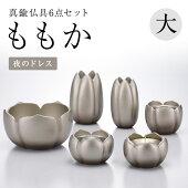 仏具・ももか(大/夏の約束)仏具/セット仏具/真鍮/桃/具足