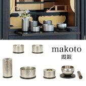 仏具makoto7点セット霞銀