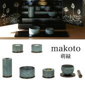 makoto7点セット萌緑