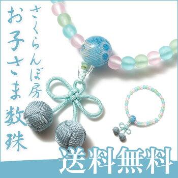 数珠子供用数珠ミックス玉さくらんぼ房/お子様用の可愛い数珠数珠子供用念珠