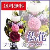 仏具・プリザーブドフラワー仏花想藤紫(S寸)
