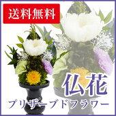 仏具・プリザーブドフラワー仏花想白磁(SS寸)