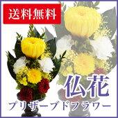 仏具・プリザーブドフラワー仏花想山吹(S寸)