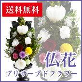 プリザーブドフラワー仏花想(M寸)