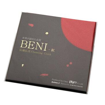 お手入れ用品・BENI−紅 仏壇仏具クリーニングクロス