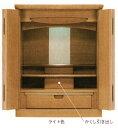 ミニ仏壇 ビューレット18号 ダーク色/ライト色 上置 高54 小型でナチュラル タモ材 モダン仏壇 送料無料