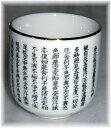 般若心経の書かれた 仏壇用の 浄水 お茶 を供える 湯呑般若心経 湯呑 1.6号 ( 陶器 製)