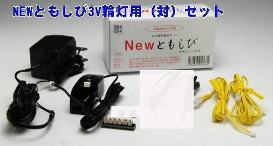 LED(3V)電装品「ともしび3V」020番輪灯用1対セット