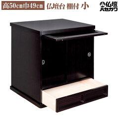 高さ50センチ 少し高さが高くコンパクトな 仏壇台 小型 の 上置型 唐木仏壇 を載せる 置き台 二...