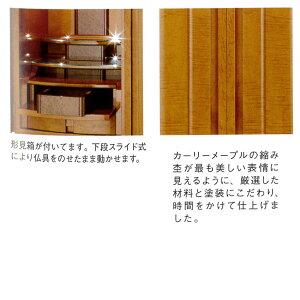 仏壇モダン仏壇(床置)GRANDイオタ17-51外形寸法高155×巾53×奥行45cm
