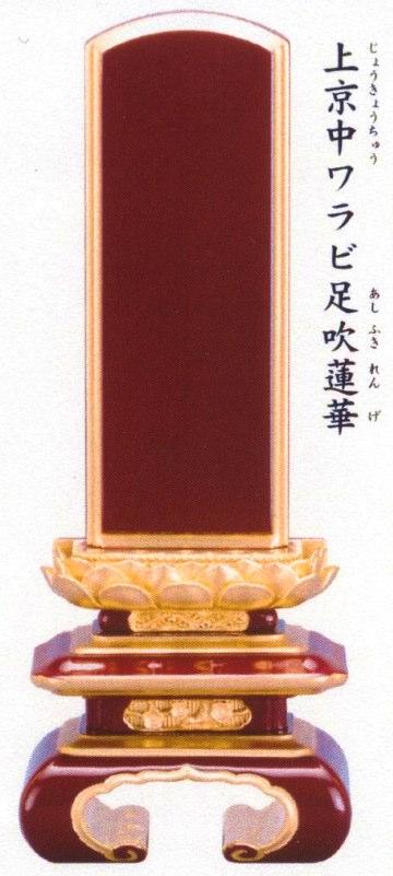 位牌 [会津塗][ため色]上京中ワラビ足吹蓮華面粉5.0号高級ため色位牌