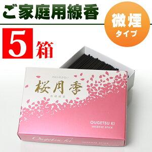 家庭用線香・玉初堂桜月季(おうげつき)煙が少ないお線香(微煙)バラ詰5箱