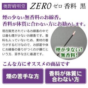 お線香ZEROゼロ香料(黒)中バラ詰130g