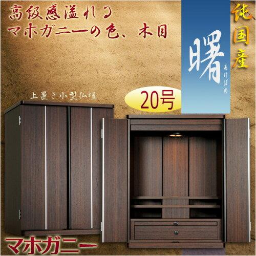 純国産小型仏壇マホガニー調・送料無料