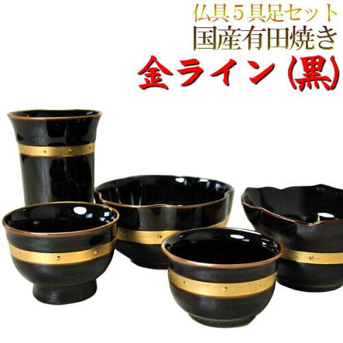国産有田焼仏具5具足セット:金ライン(黒)