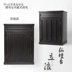 椅子に座ってお参りできる丁度いい高さの上置き用仏壇台:ビッグサイズ、25号までOk、内蔵式経...