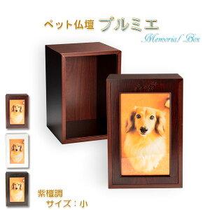 メモリアル ボックス プルミエ