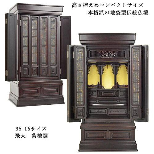 高さを抑えた伝統型仏壇中型仏壇 送料無料【smtb-...