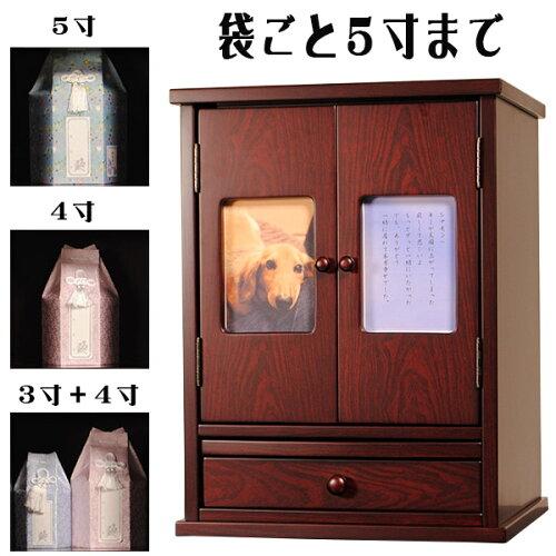 (7月下旬入荷予定)袋ごと5寸までOKメモリアルBOX、【ペット供...