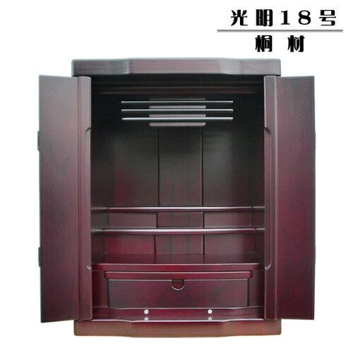 桐材18号・紫檀色・ミニ仏壇・モダン仏壇