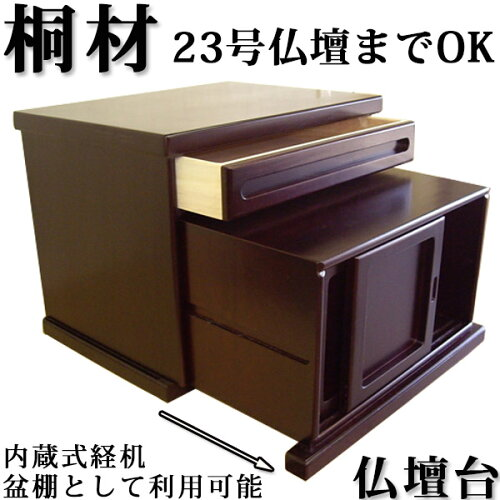 (6月中旬入荷予定)仏壇台・紫檀色・幅56cm23号仏壇までOK 送料無料