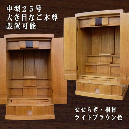 (8月下旬入荷予定)現代調中型モダンの進化系、癒しの仏壇:せせらぎ欅色