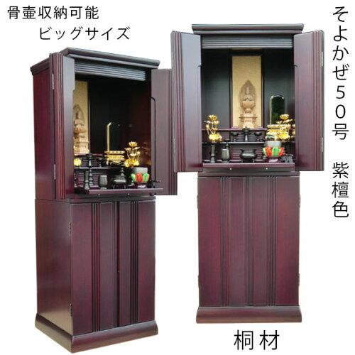 スタイリッシュでシンプル・大型家具調仏壇