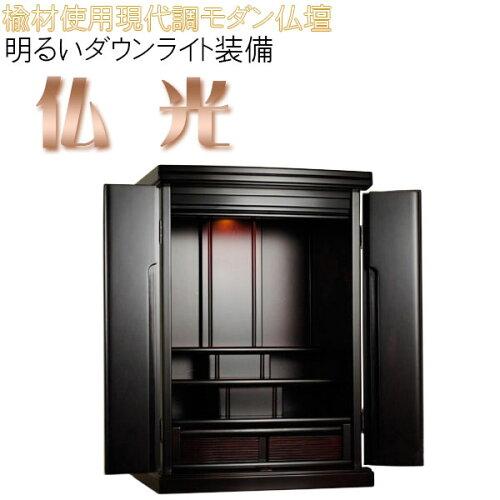 モダン仏壇18号紫檀色 送料無料
