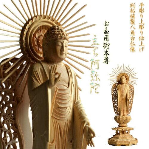 仏像:総柘植 立ち阿弥陀4.0寸 浄土真宗西ご本尊