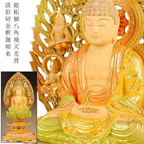 仏像・総柘植八角飛天光背・釈迦如来2.0寸