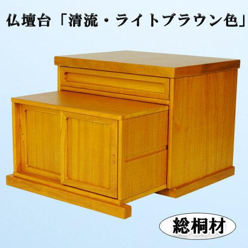 仏壇台・欅色・幅56cm23号までOK 送料無料
