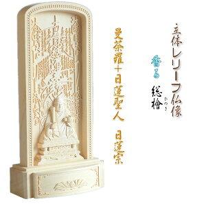 (stock undecided) Buddhist statue [Hinoki material: three-dimensional relief Buddhist statue Nichiren Buddhist deity, medium size] Modern hanging scroll guarding deity free shipping [RCP ] [Smtb-td]