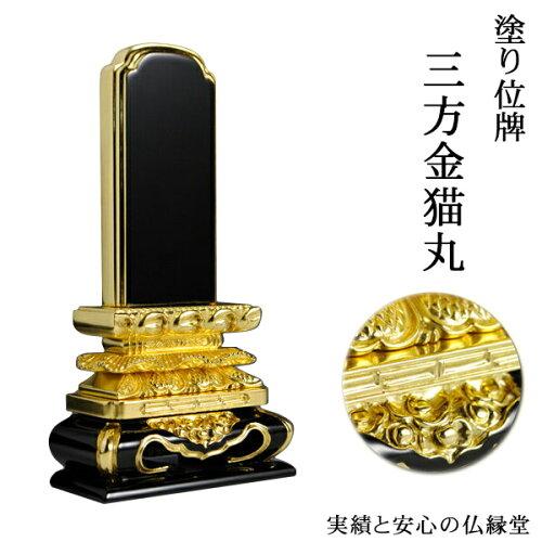 塗り位牌三面金猫丸4.0寸【当店通常価格9800円→...