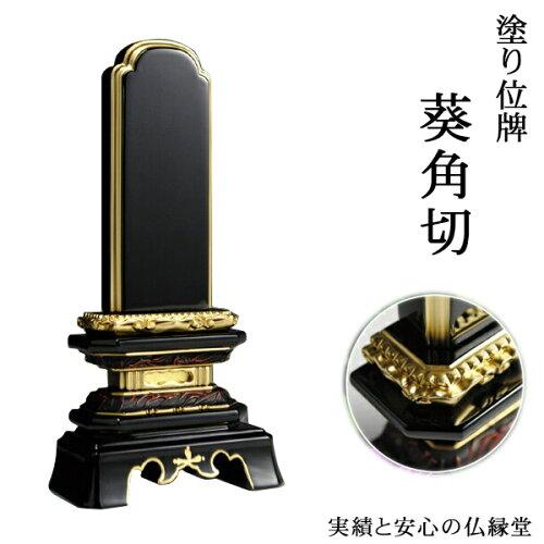 塗り位牌葵4.0寸【当店通常価格8500円→5%OFF価格8075円...